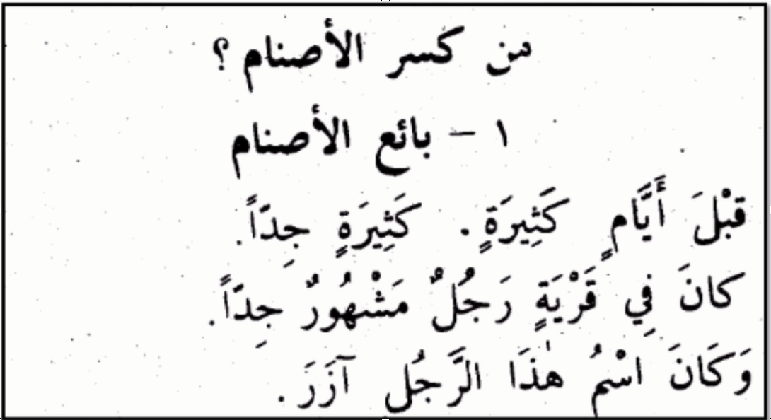 Arabic Reading Example